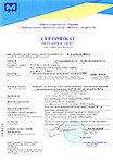 """Сертификат проверки типа """"Весы для статического взвешивания электронные BDU"""""""