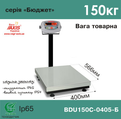 Scales commodity BDU150С-0405-B Budget