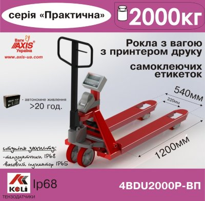 Scales-rolls 4BDU2000Р-В-П ​​Practical with a label printer