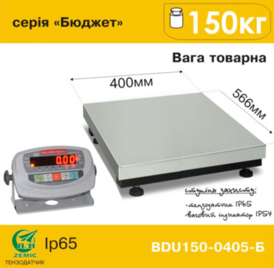 Commercial scales AXIS BDU150-0405-B Budget
